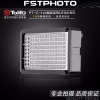 Tolifo图立方PT-144魅影LED机顶补光灯144颗灯珠
