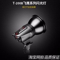 Tolifo图立方龙卷风T-200B数码闪光灯200W