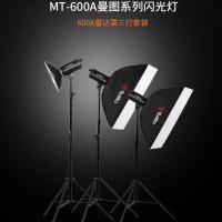 Tolifo图立方曼图MT-600A摄影三灯+雷达罩摄影棚套装