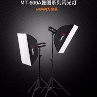Tolifo图立方曼图MT-600A摄影闪光灯两灯摄影棚套装