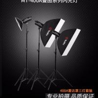 Tolifo图立方曼图MT-400A摄影闪光灯3灯+雷达罩套装