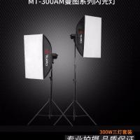 Tolifo图立方曼图MT-300AM摄影闪光灯摄影棚两灯套装