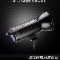 Tolifo图立方曼图MT-300A摄影闪光灯