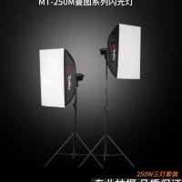 Tolifo图立方曼图MT-250M摄影闪光灯两灯套装摄影棚