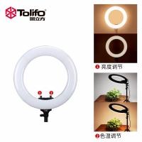 Tolifo图立方R48B环形LED补光灯直播灯48W