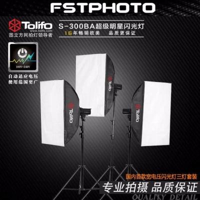Tolifo图立方超级明星S-300BA影楼闪光灯