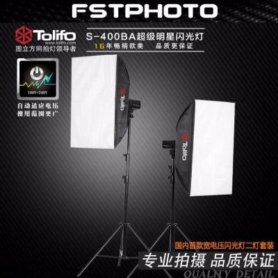 Tolifo图立方超级明星S-400BA影楼闪光灯