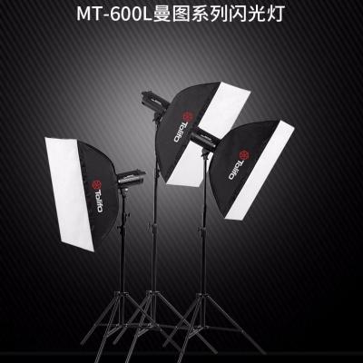 Tolifo图立方曼图MT-600L摄影闪光灯摄影棚三灯套装