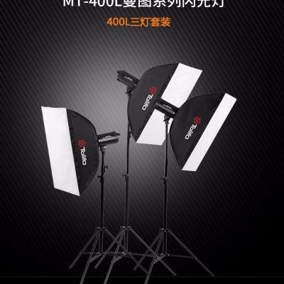 Tolifo图立方MT-400L摄影闪光灯数码显示摄影棚三灯套装