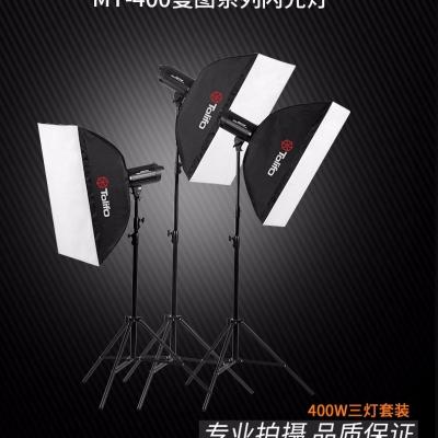 Tolifo图立方曼图MT-400摄影闪光灯摄影棚三灯套装