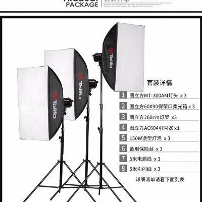 Tolifo图立方曼图MT-300AM摄影闪光灯三灯套装