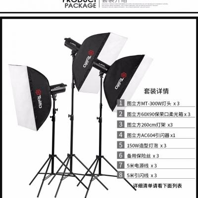 Tolifo图立方曼图MT-300摄影闪光灯摄影棚三灯套装