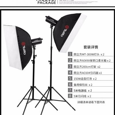 Tolifo图立方曼图MT-300摄影闪光灯摄影棚两灯套装